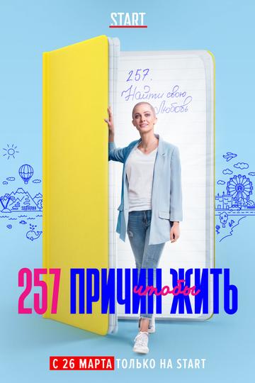 257 причин, чтобы жить (сериал)