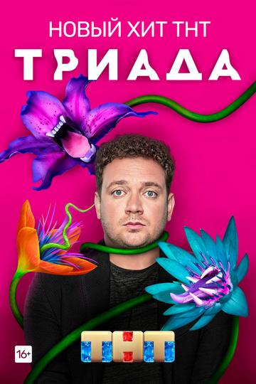 Триада (сериал)