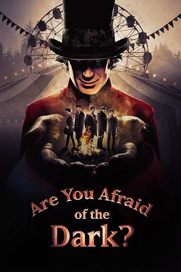 Боишься ли ты темноты? / Are You Afraid of the Dark? (сериал)