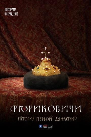Рюриковичи. История первой династии (сериал)
