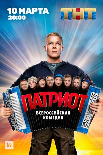 Патриот (сериал)