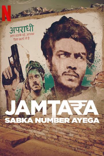 Jamtara - Sabka Number Ayega (сериал)