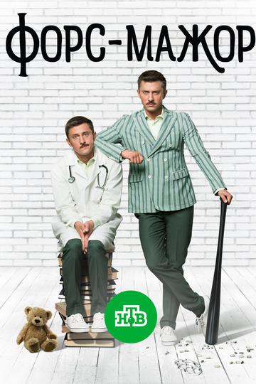 Форс-мажор (сериал)