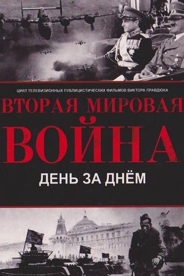 Вторая мировая война – день за днём (сериал)
