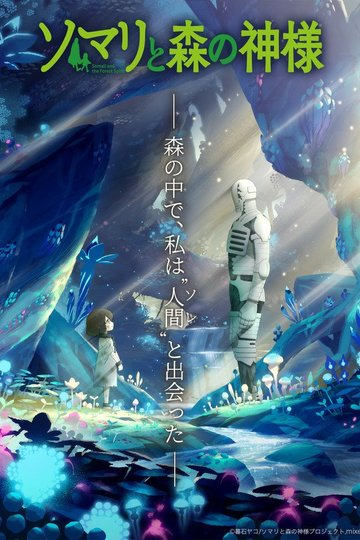 Сомали и Дух леса / ソマリと森の神様 (аниме)