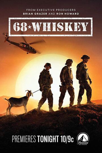 68 Виски / 68 Whiskey (сериал)