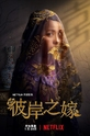 Невеста призрака (Bi an zhi jia)