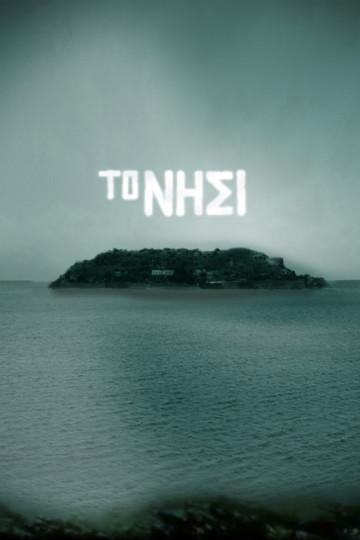 Остров / To nisi (сериал)