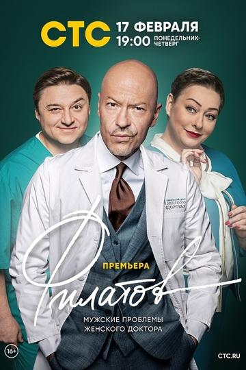 Филатов (сериал)