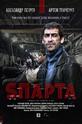 Sпарта (-)