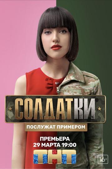 Солдатки (сериал)