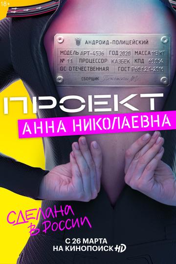 Проект «Анна Николаевна» (сериал)