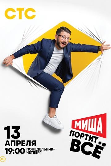 Миша портит всё (сериал)
