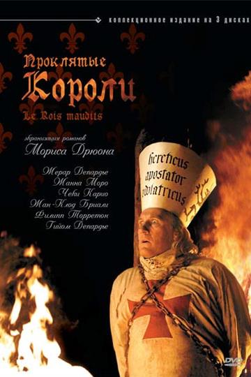 Проклятые короли / Les rois maudits (сериал)