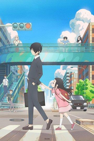 Скрытые вещи / かくしごと (аниме)