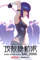 Ghost in the Shell: SAC_2045 / 攻殻機動隊 SAC_2045 (show)