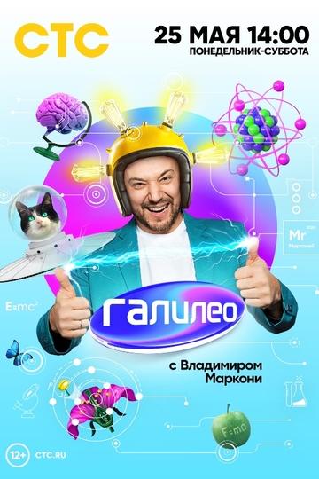 Галилео с Владимиром Маркони (сериал)