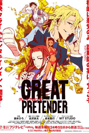 Великий притворщик / Great Pretender (аниме)