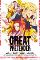 Великий притворщик (Great Pretender)