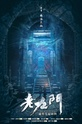 Загадочная девятка (老九门)