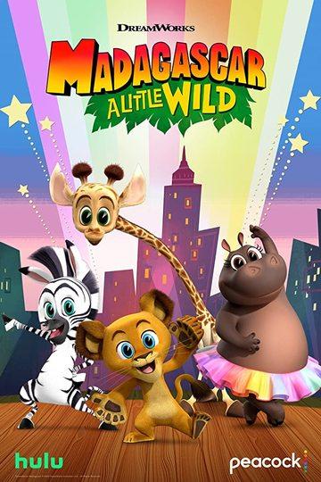 Мадагаскар: Маленькие и дикие / Madagascar: A Little Wild (сериал)