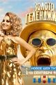 Золото Геленджика (-)