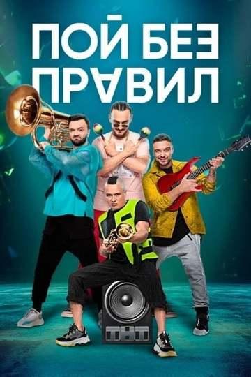 Пой без правил (сериал)