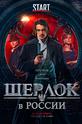 Шерлок в России (-)