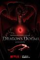 Догма дракона (Dragon's Dogma)