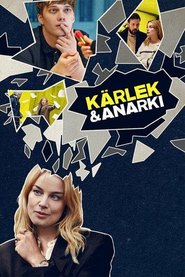Любовь и анархия / Kärlek och anarki (сериал)
