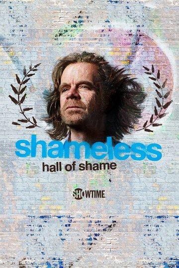 Бесстыжие: зал позора / Shameless Hall of Shame (сериал)