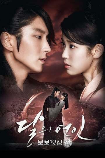Лунные влюблённые - Алые сердца: Корё / 달의 연인 - 보보경심 려 (сериал)