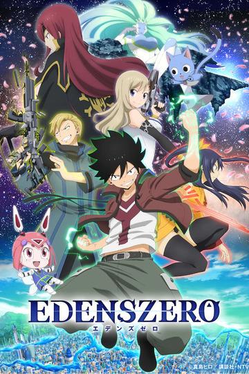 Нулевой Эдем / Edens Zero (аниме)