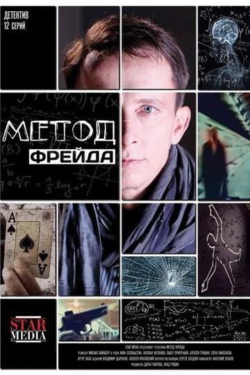 Метод Фрейда (сериал)