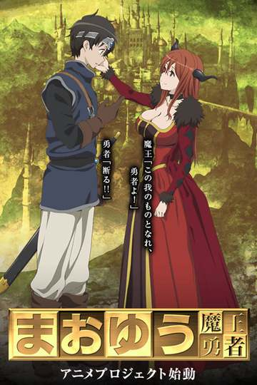 Герой при заклятом враге / Maoyuu Maou Yuusha (аниме)