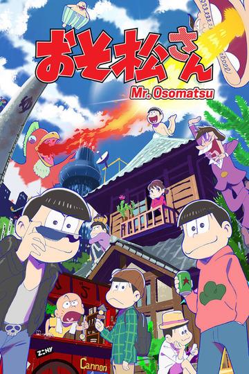 Осомацу-сан / おそ松さん (аниме)