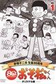 Осомацу-кун (おそ松くん)