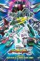 Экспресс-трансформер Синкалион Z (新幹線変形ロボ シンカリオンZ The Animation)