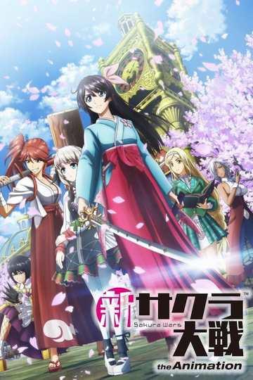 Сакура: Новая война миров / 新サクラ大戦 the Animation (аниме)