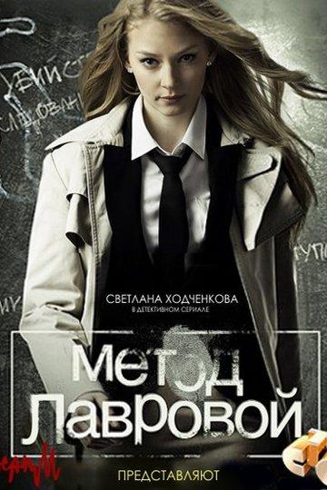 Метод Лавровой (show)