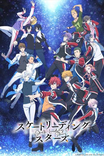 Ведущие звёзды / スケートリーディング☆スターズ (аниме)