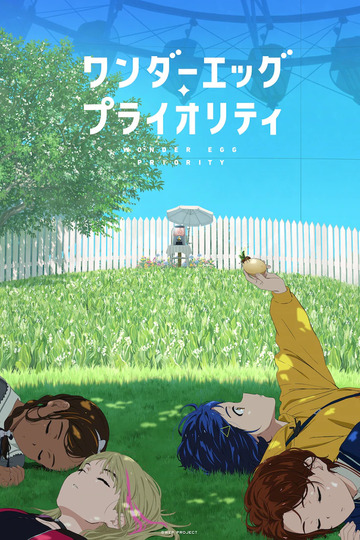 Приоритет чудо-яйца / ワンダーエッグ・プライオリティ (аниме)