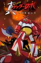 Робот Геттер: Армагеддон (真ゲッターロボ~世界最後の日)