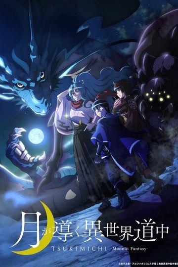 Лунный бог, приключение и другой мир / 月が導く異世界道中 (аниме)