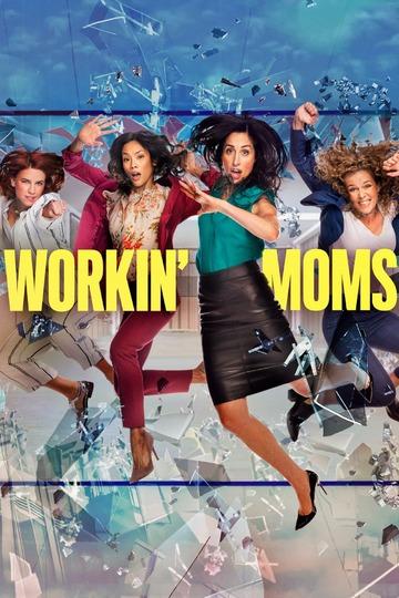 Работающие мамы / Workin' Moms (сериал)