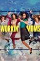 Работающие мамы (Workin' Moms)
