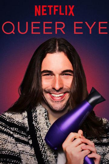 Натурал глазами гея / Queer Eye (сериал)