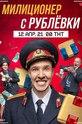 Милиционер с Рублёвки (-)