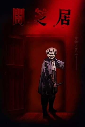 Театр тьмы / 闇芝居 (аниме)