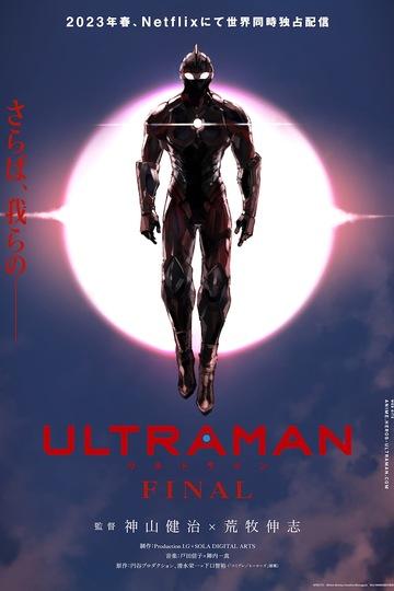 Ультрамен / Ultraman (аниме)